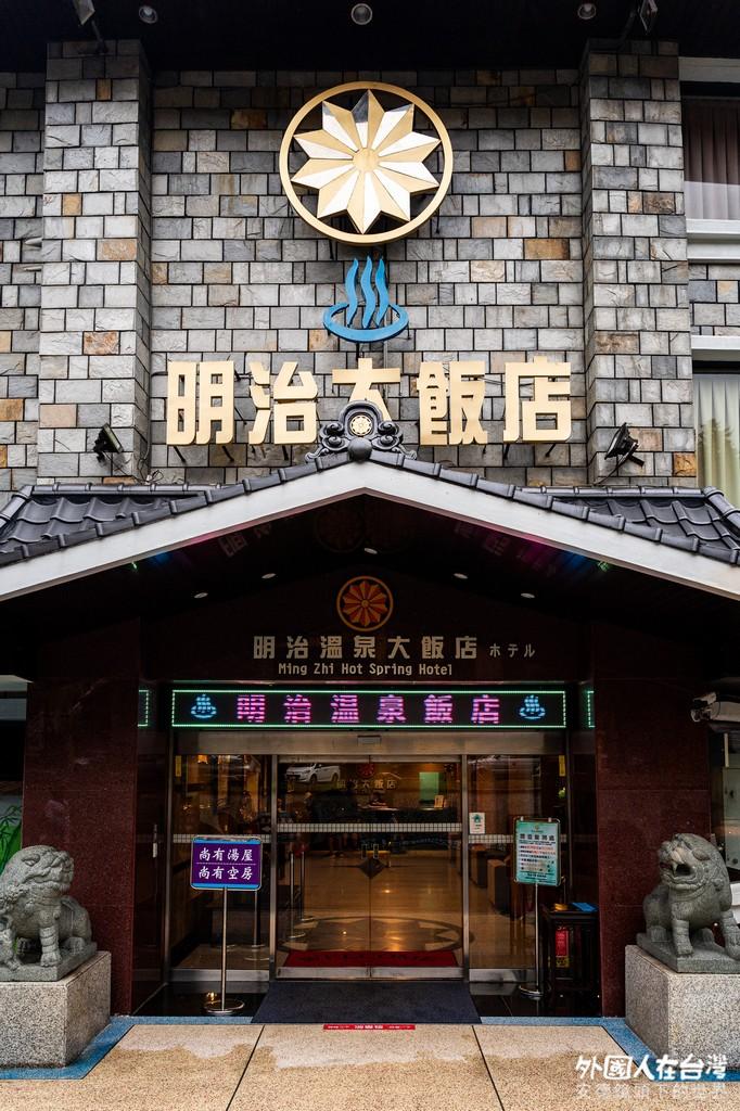 台中谷關明治溫泉飯店
