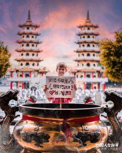 安德拿著牌子在龍虎塔、慈惠宮拍照
