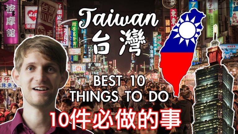 在台灣必做、必吃、必玩的10件事 - 旅遊導覽影片封面照